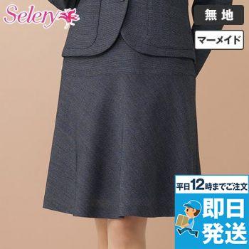 S-16170 16177 SELERY(セロリー) マーメイドスカート ツイード 無地 99-S16170
