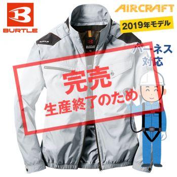 [在庫限り]バートル AC1121 エアークラフト[空調服]ハーネス対応 長袖ブルゾン(男女兼用) ポリ100%