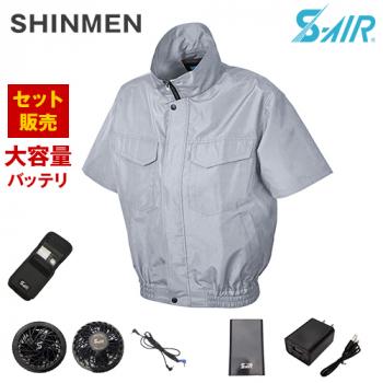 88110SET シンメン S-AIR