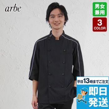 BC-7123 チトセ(アルベ) 七分袖/ブランチ パイピングコックジャケット(男女兼用)