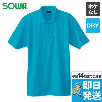 50396 桑和 ドライポロシャツ(ポケ無し)(4.4オンス)
