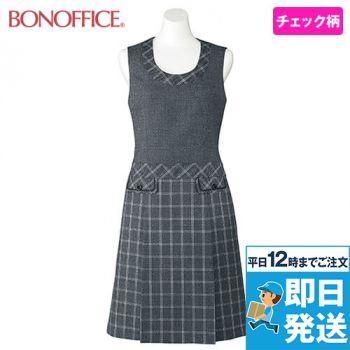 LO5103 BONMAX/エミュ ジャンパースカート チェック 36-LO5103
