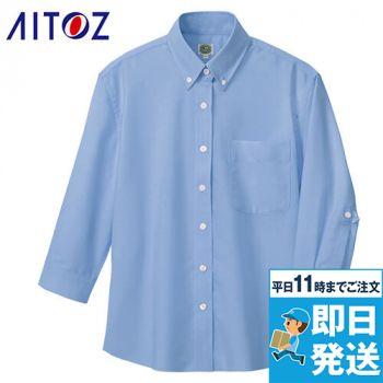 AZ7875 アイトス オックスボタンダウン七分袖シャツ(女性用)