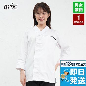 DN-8021 チトセ(アルベ) 七分袖/白衣(男女兼用)