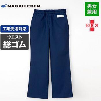 SL5093 ナガイレーベン(nagaileben) パンツ(男女兼用)