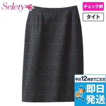 S-16629 SELERY(セロリー) ツイード・タイトスカート
