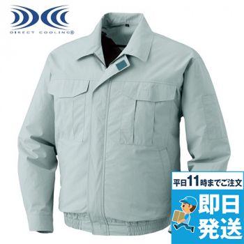 KU90550 空調服 綿100%長袖ブルゾン