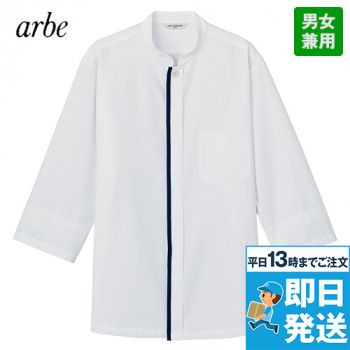 AS-8513 チトセ(アルベ) コックシャツ(男女兼用)