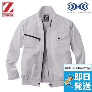 74020 自重堂Z-DRAGON [春夏用]空調服 長袖ブルゾン