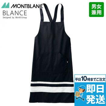 BW5505 MONTBLANC 胸当てエプロン(男女兼用)