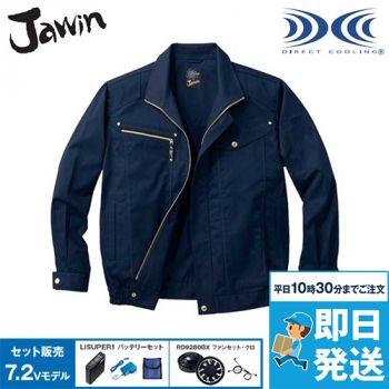 自重堂JAWIN 54020SET [春