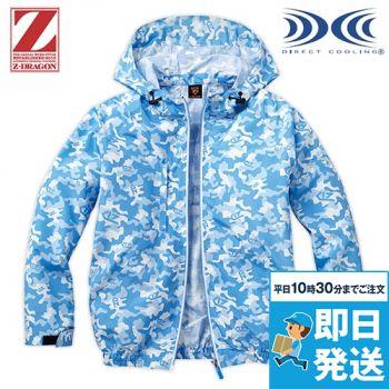 自重堂 74170 [春夏用]Z-DRAGON 空調服 長袖ブルゾン(フード付)