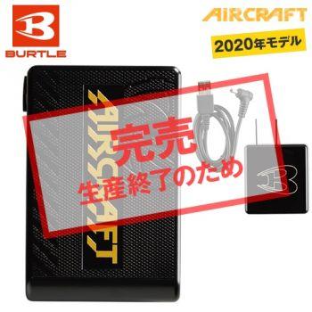 AC230-35 バートル エアークラフト[空調服] リチウムイオンバッテリー(12ボルト)