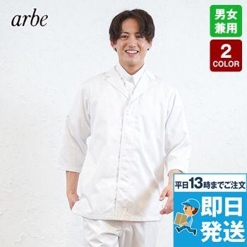 DN-6853 チトセ(アルベ) 白衣/七分袖(男女兼用)