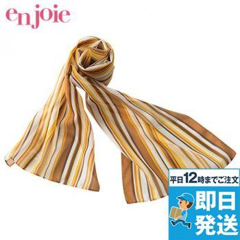 en joie(アンジョア) OP99 スカーフ