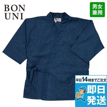 09540 BONUNI(ボストン商会) 作務衣上衣(男女兼用) 段落ち三者混