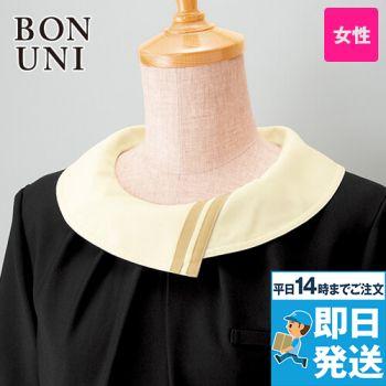18207 BONUNI(ボストン商会) 替カラー(78-16206専用)