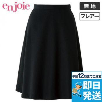 en joie(アンジョア) 51653 Aラインが美しいエレガントなフレアースカート 無地 93-51653