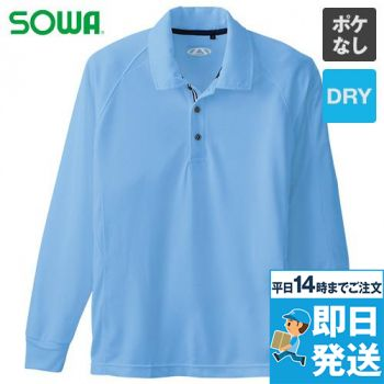 50550 桑和 ドライ長袖ポロシャツ(ポケ無し)