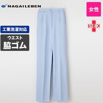 CE2703 ナガイレーベン(nagaileben) キャリアル 女子パンツ(脇ゴム)