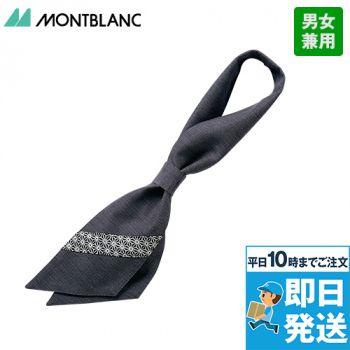 9-675 676 677 MONTBLANC ループ付スカーフ(男女兼用)