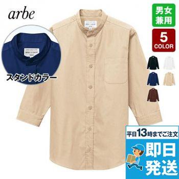 EP-8361 チトセ(アルベ) スタンダードカラーシャツ/七分袖(男女兼用)