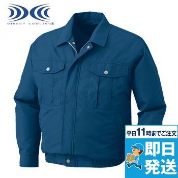 KU90540 空調服 長袖ブルゾン ポリ100%