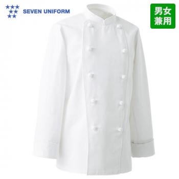 TA8100-0 セブンユニフォーム 長袖/コックコート(男女兼用)