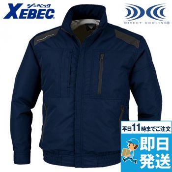 ジーベック XE98015 [春夏用]空