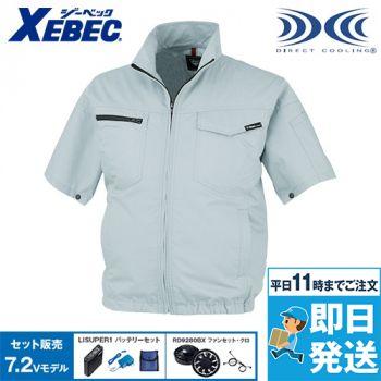 ジーベック XE98013SET 空調服セット 制電半袖ブルゾン