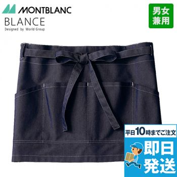 BW9503 MONTBLANC リバーシブルエプロン(男女兼用)