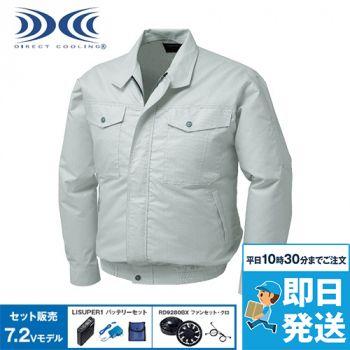 KU91710SET 空調服 長袖ワークブルゾン(プラスチックドットボタン)