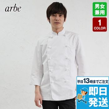 AS-6800 チトセ(アルベ) 七分袖/コックコート(男女兼用)