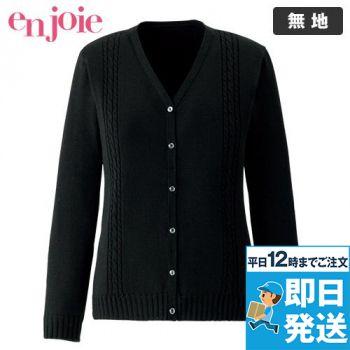 en joie(アンジョア) 3170 毛玉防止×静電気防止のケーブル編みカーディガン