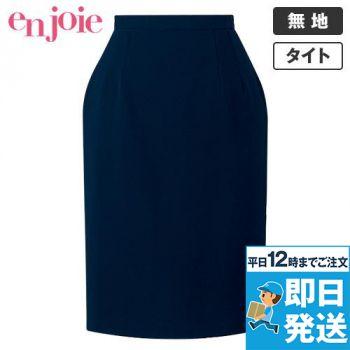 en joie(アンジョア) 56150 清涼感があり定番シルエットのタイトスカート 無地
