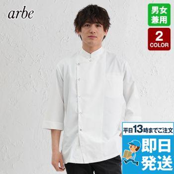 AS-7704 チトセ(アルベ) 七分袖/コックシャツ(男女兼用)