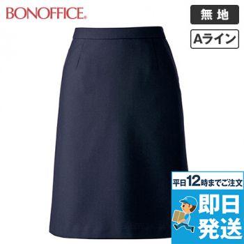 AS2275 BONMAX/ジュビリー Aラインスカート 無地 ストレッチ&抗菌防臭加工 36-AS2275