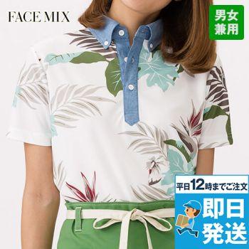 FB4525U FACEMIX アロハプリントポロシャツ(男女兼用)ボタンダウン