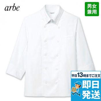 DN-7908 チトセ(アルベ) 七分袖/コックシャツ(男女兼用)