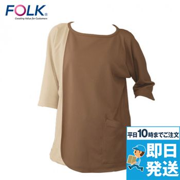7035SK FOLK(フォーク) 検診衣(プルオーバー型前開きタイプ)