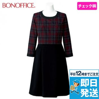 LO5104 BONMAX/シャンテ ワンピース(女性用) タータンチェック柄 36-LO5104
