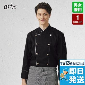 AS-8114 チトセ(アルベ) コックコート(男女兼用)