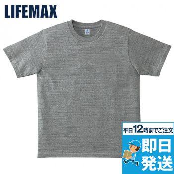 MS1144 LIFEMAX 半袖Tシャツ(7.1オンス)