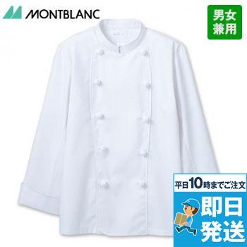 6-721 MONTBLANC 長袖/コックコート(男女兼用)
