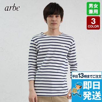 AS-8253 チトセ(アルベ) 七分袖/バスクシャツ(男女兼用)