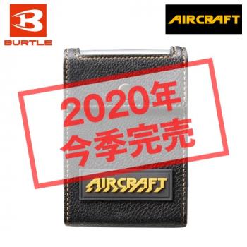 AC160 バートル エアークラフト[空調服]専用バッテリーケース(AC210専用)[返品NG]
