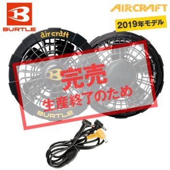バートル AC220 エアークラフト[空調服]ファンユニット