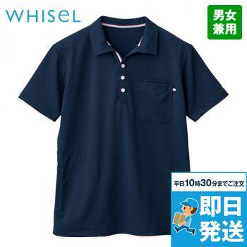 自重堂WHISEL WH90718 ドライ半袖ポロシャツ(男女兼用)