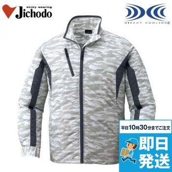 自重堂 87060 [春夏用]空調服 迷彩 長袖ジャケット ポリ100%