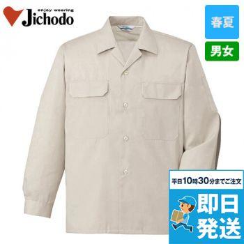 6055 自重堂 エコ製品制電長袖オープンシャツ(JIS T8118適合)